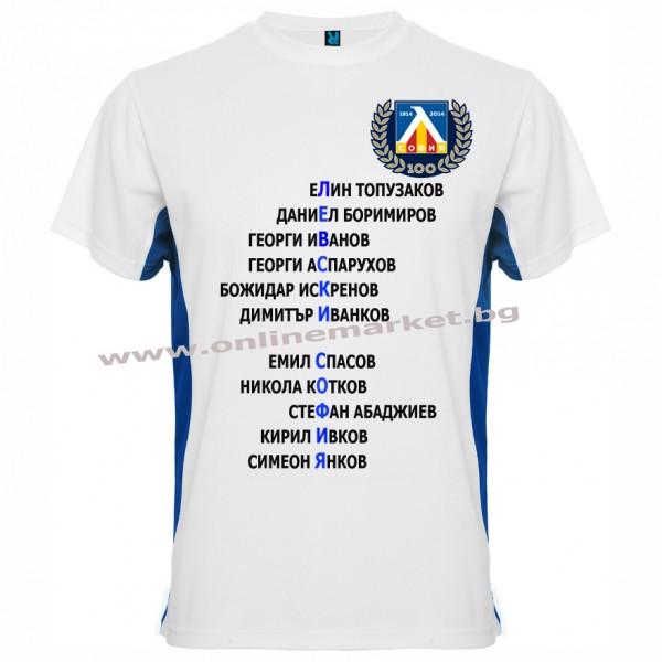Тениска Юбилей